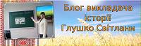 Блог викладача історії Глушко Світлани